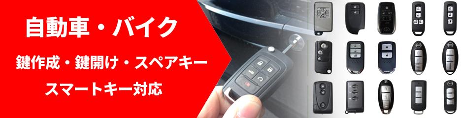 車の鍵ヘッダー