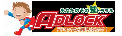 広島鍵屋【ロックサービス・アドロック】鍵開け・鍵交換・スペアキー・鍵修理