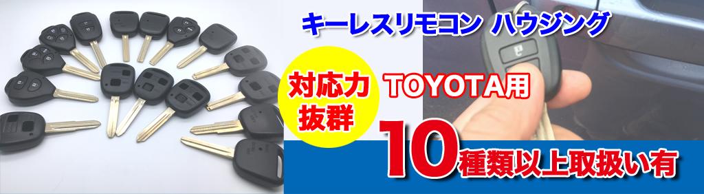 トヨタ車リモコンキーケース修理