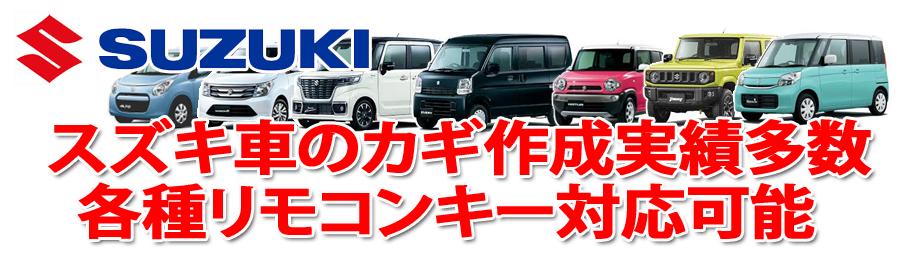 スズキ車のカギ作成実績多数 広島鍵屋アドロック