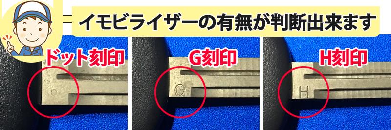 トヨタ車の鍵 刻印