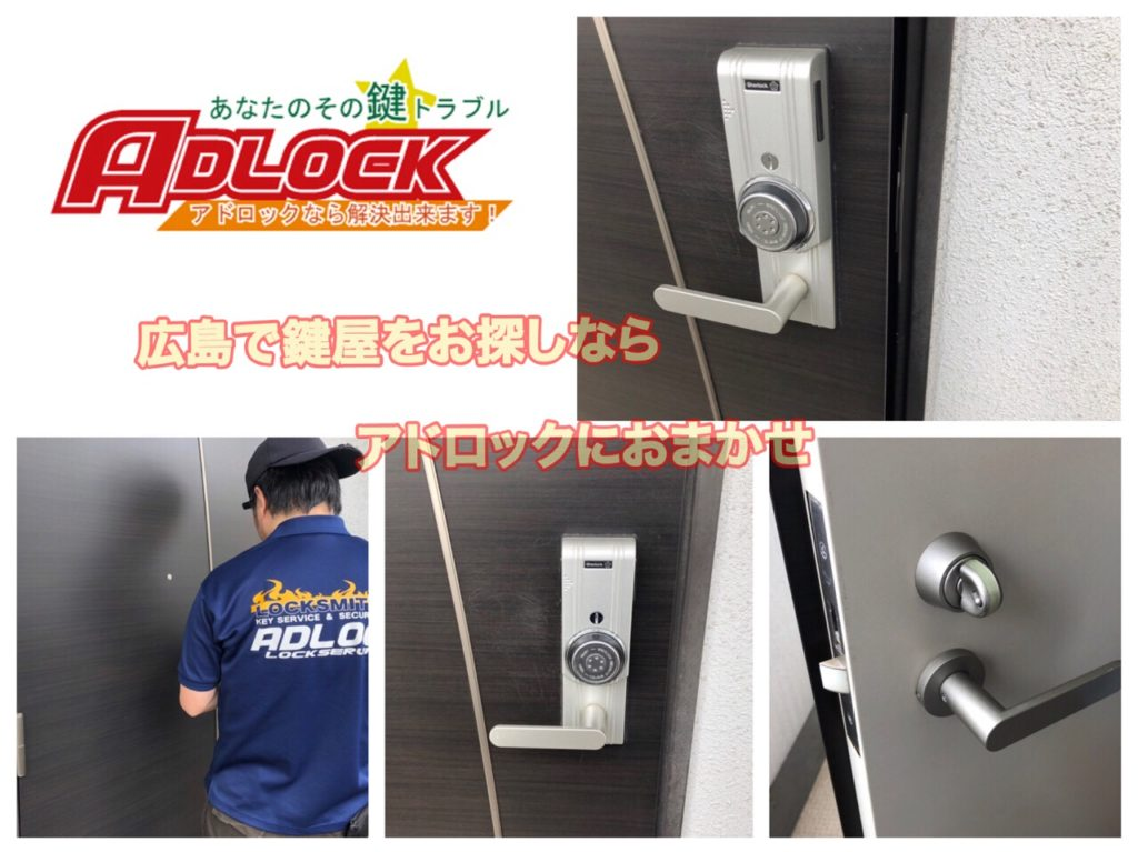 玄関の鍵開け カードキー