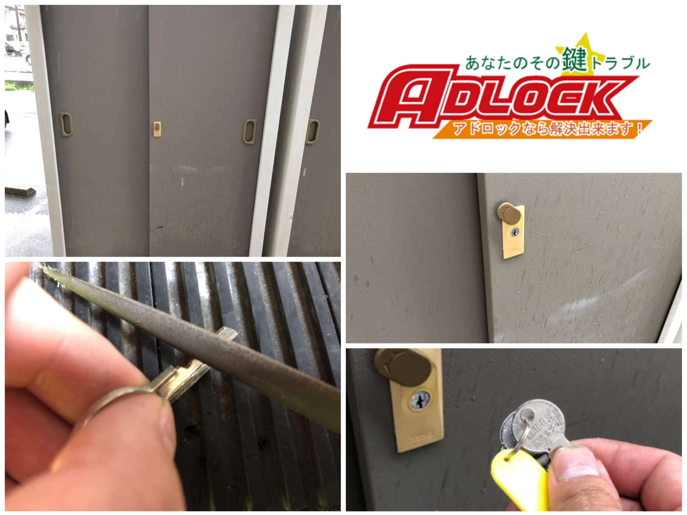 広島鍵屋アドロック 物置の鍵開け・鍵作成