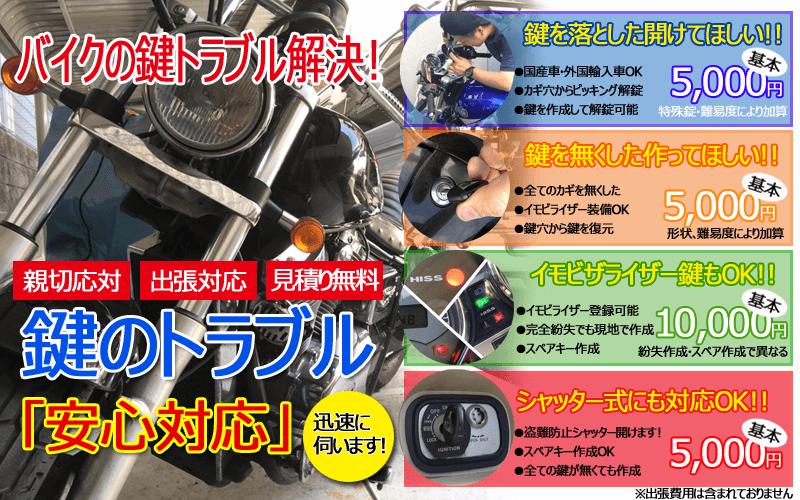 バイクの鍵トラブル 広島鍵屋アドロック