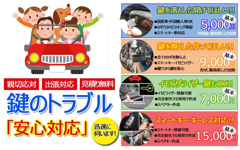 車の鍵トラブル 料金 広島鍵屋アドロック