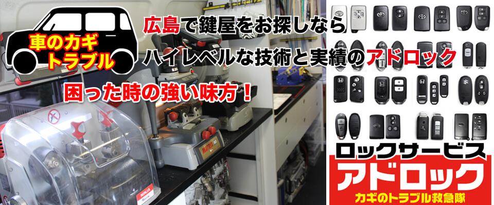 車の鍵トラブル 広島鍵屋アドロック