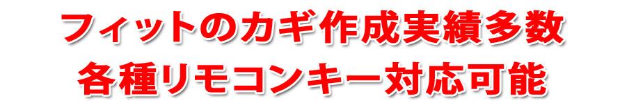 ホンダ フィットのカギ作成実績多数 広島鍵屋アドロック