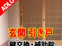 玄関 引き戸 鍵交換 広島鍵屋アドロック