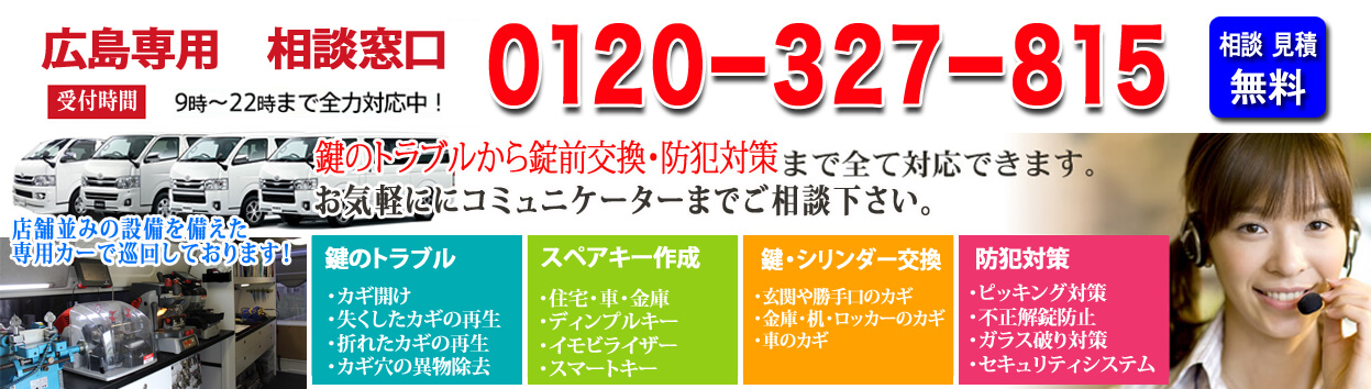 広島鍵屋アドロック 電話番号 営業品目