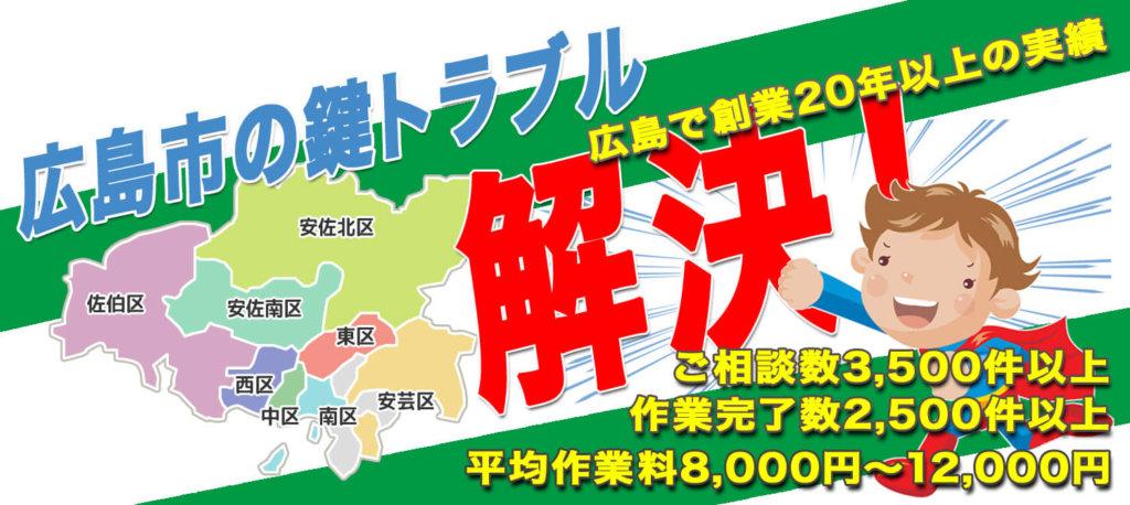広島鍵屋アドロック 解決