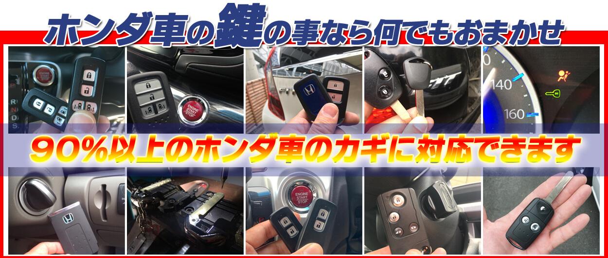 広島鍵屋アドロック スマートキー作成 ホンダ 車の鍵おまかせ