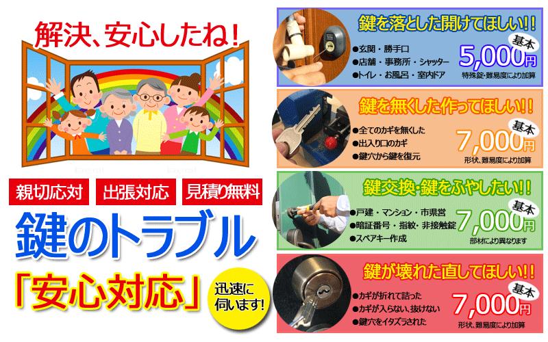 玄関の鍵 住宅のカギ 広島鍵屋アドロック
