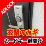 広島鍵屋アドロック 玄関の鍵開け