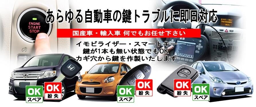 あらゆる自動車の鍵トラブルに対応 広島鍵屋アドロック