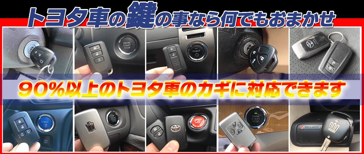 トヨタ車の鍵の事なら 広島鍵屋アドロック