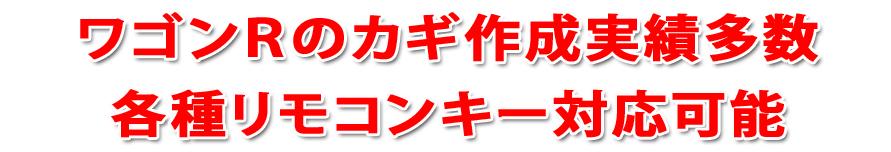 ワゴンRのカギ作成実績多数 広島鍵屋アドロック