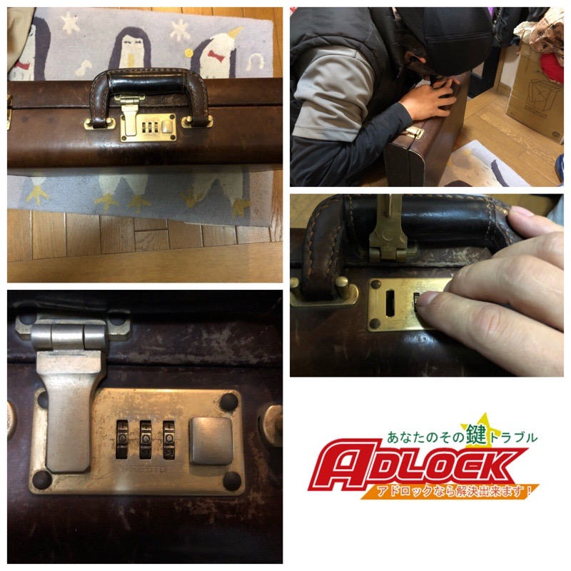 スーツケースの鍵のことならアドロック