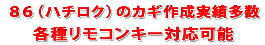 86 ハチロクのカギ作成ならお任せ下さい 広島鍵屋アドロック