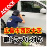広島市西区大芝 鍵トラブル対応 鍵屋アドロック
