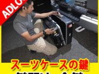 スーツケースの鍵 広島鍵屋アドロック
