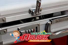 スーツケースの鍵なら広島鍵屋アドロック