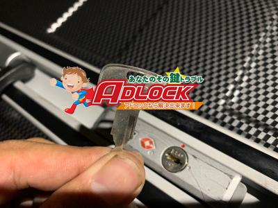 スーツケースの鍵 合鍵 鍵屋アドロック
