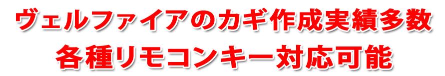 ヴェルファイアのカギ作成ならお任せ下さい 広島鍵屋アドロック
