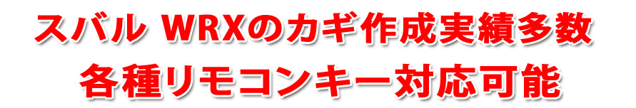 WRXの鍵作成実績多数 広島鍵屋アドロック