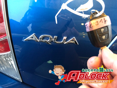 トヨタ アクア 鍵開け作業 鍵の110番アドロック