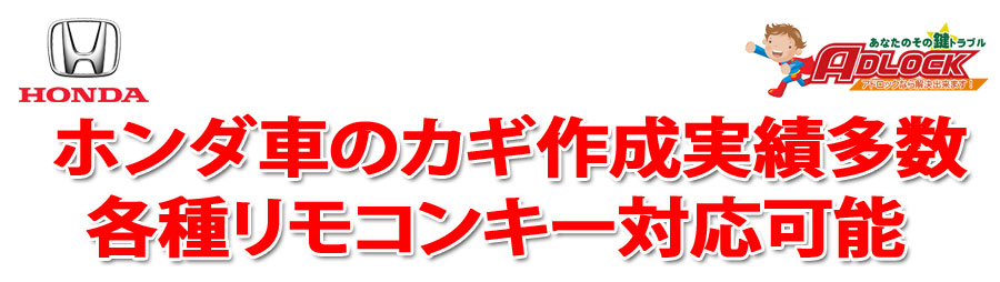 ホンダ車の鍵 実績多数 広島鍵屋アドロック