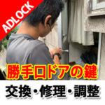 勝手口ドアの鍵交換 アドロック 広島