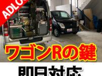 ワゴンR キーレス作成 広島アドロック 鍵屋