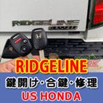 USホンダ リッジラインの鍵の事なら 広島鍵屋アドロック