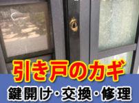 引き戸の鍵 広島鍵屋アドロック