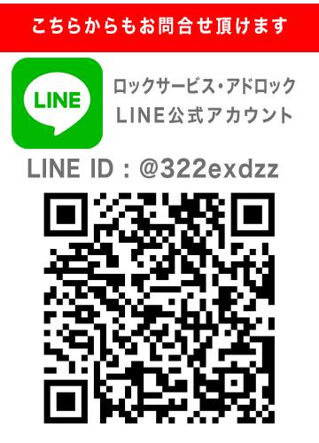 アドロックのLINE公式アカウント