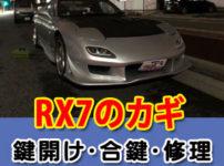 マツダ RX7の鍵の事ならアドロック広島
