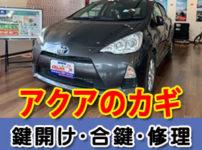 トヨタ アクアの鍵の事ならアドロック広島