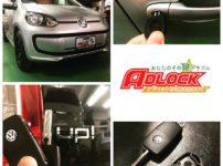 VW UPの鍵の事なら広島鍵屋アドロック