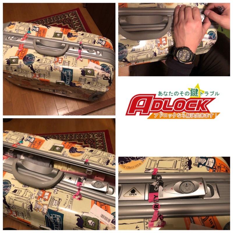 スーツケースの鍵サービス 広島鍵屋アドロック