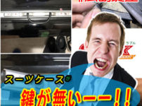 スーツケースの鍵の事らなら広島鍵屋アドロック
