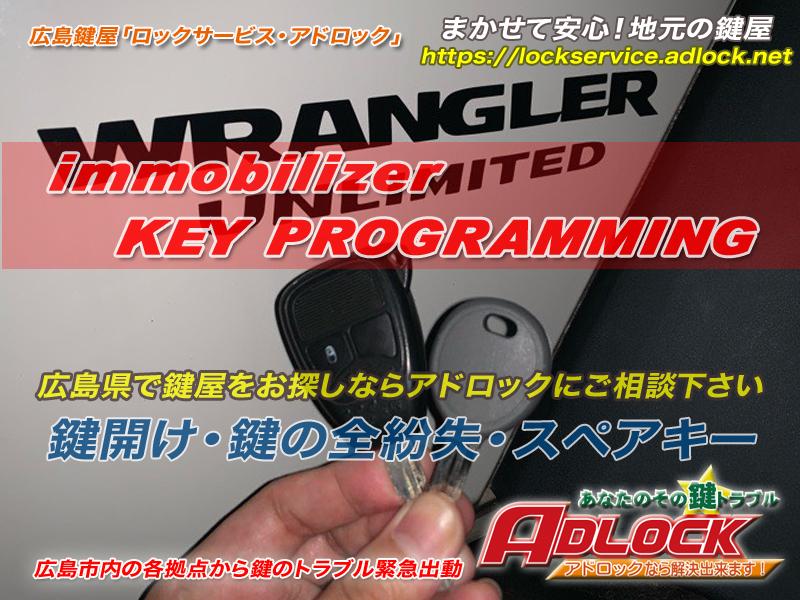 ジープ ラングラーの鍵の事なら広島鍵屋アドロック