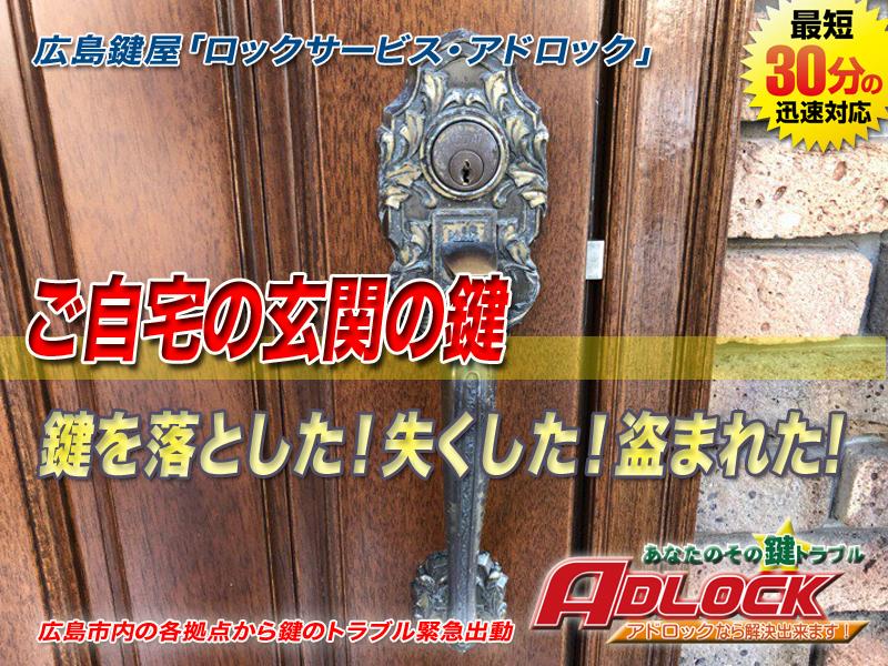 玄関の鍵交換なら鍵屋アドロックにお任せ
