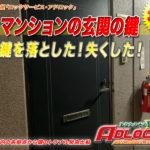 玄関の鍵の事ならアドロック