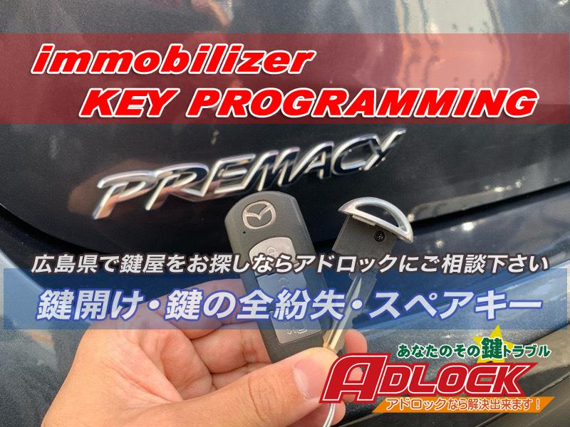 プレマシーの鍵の事ならアドロック