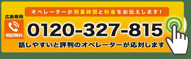 アドロックの電話番号0120327815
