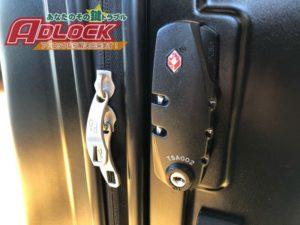 スーツケースの鍵開けおまかせ