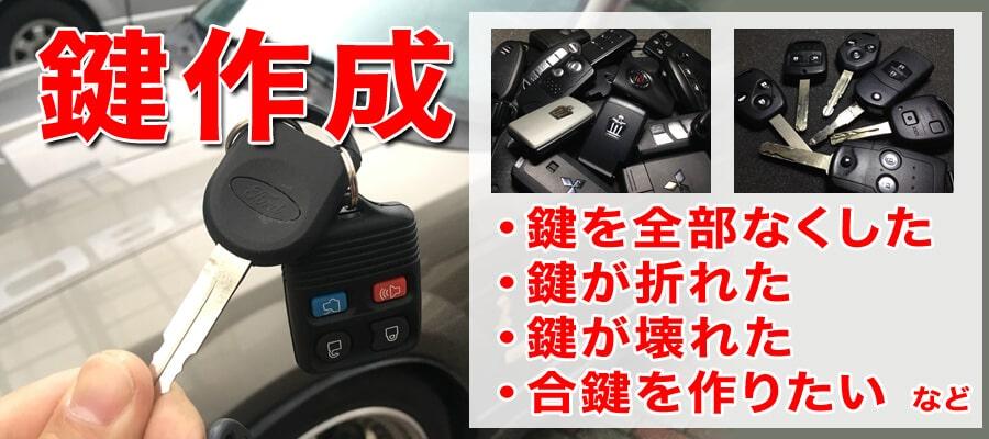 車の鍵作成なら広島鍵屋アドロック