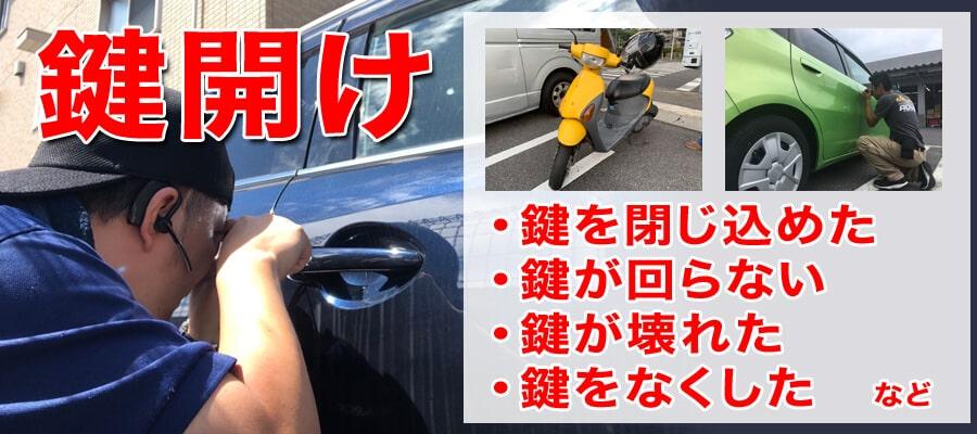 車の鍵開けなら広島鍵屋アドロック