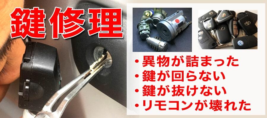 車の鍵修理なら広島鍵屋アドロック