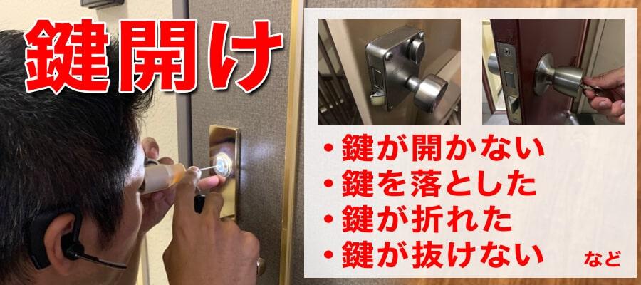 玄関の鍵開けなら広島鍵屋アドロック